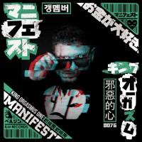 Manifest (Lmtd. Black Vinyl)